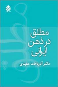 مطلق در ذهن ایرانی نویسنده آذردخت مفیدی